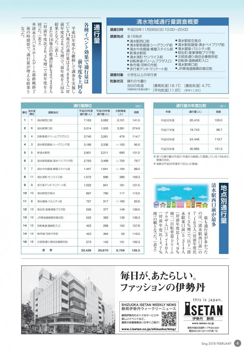 s_201802-P4.jpg