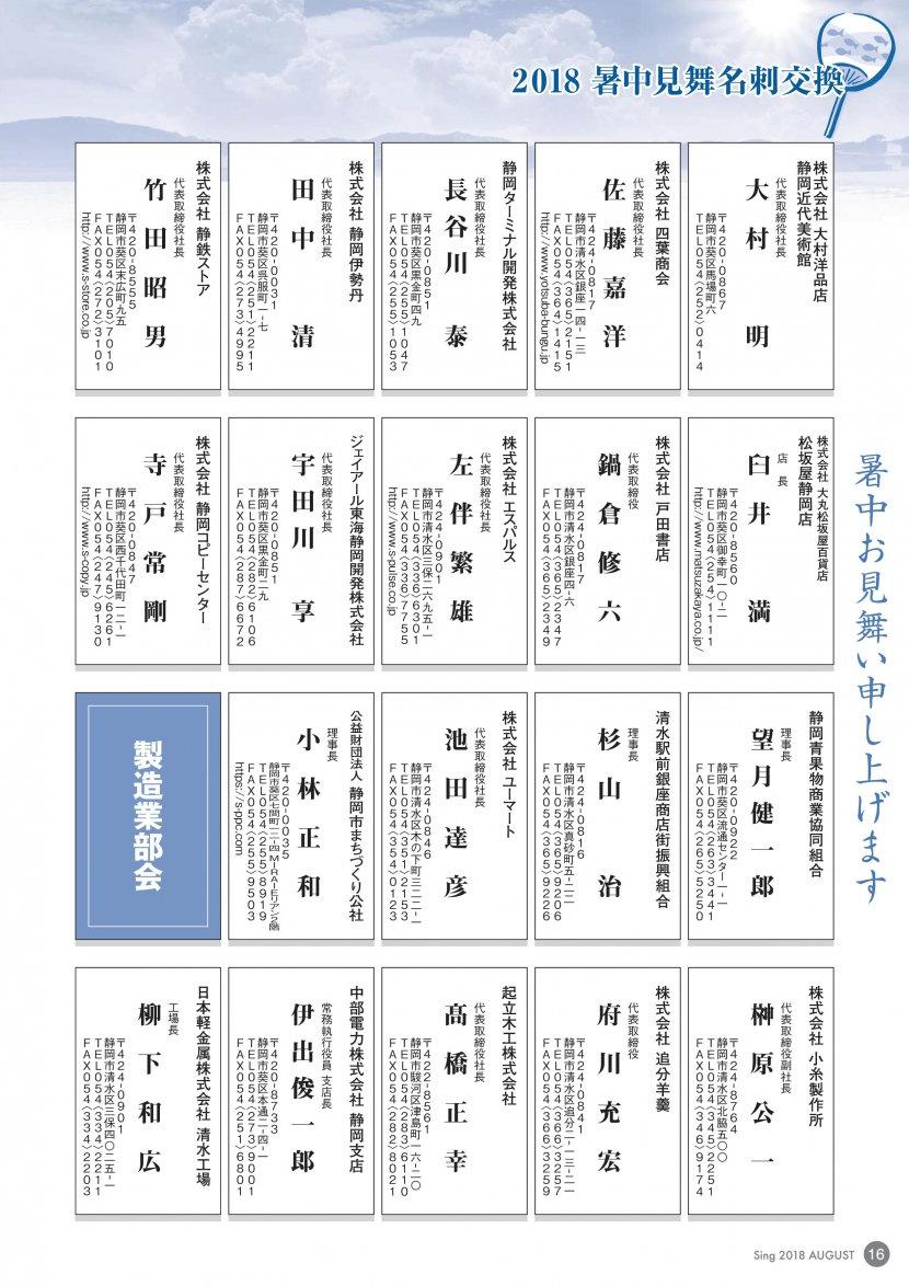 s_Sing201808-P16.jpg