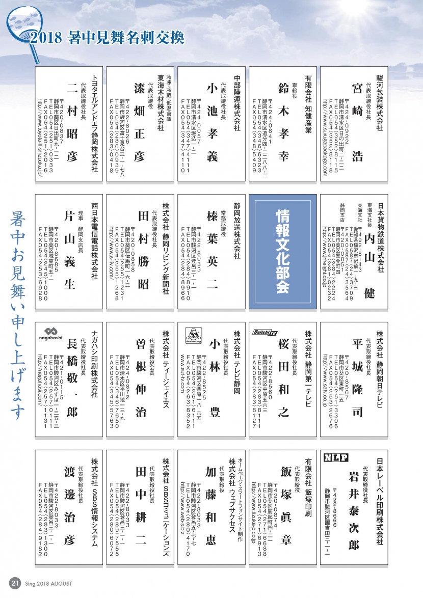 s_Sing201808-P21.jpg