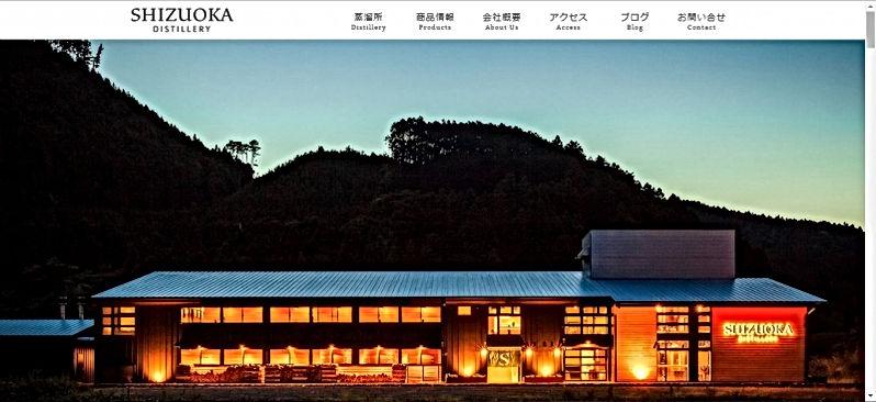 s_shizuoka-distillery.jpg