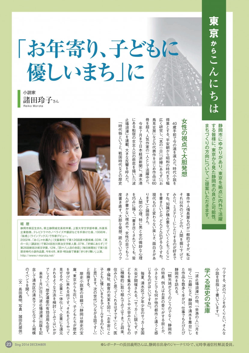 s_201412-P23.jpg