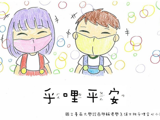 WE CAN HELP(乎哩平安繪本)