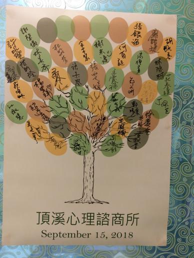 頂溪諮商所開幕茶會誌慶紀實_180918_0022.jpg