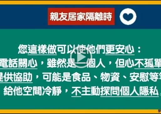 國立台南大學諮輔系碩士班乎哩安心小組-防疫影片