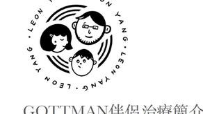 楊里祥實習心理師Gottman伴侶諮商受訓經驗分享