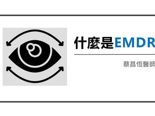 EMDR懶人包~關於EMDR基礎小知識