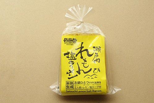瀬戸内産レモン塩ラーメン【2人前・スープ付き】