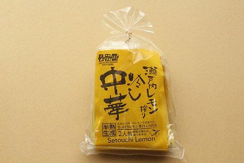 冷し中華 瀬戸内レモンだれ【2人前・瀬戸内レモン果汁スープ・練り辛子付き】