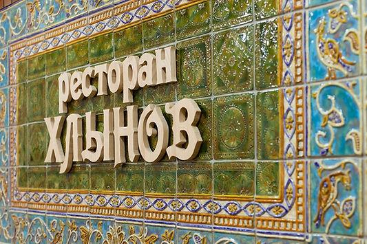банкет в Кирове, ресторан Хлынов, свадьба в Кирове
