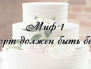 Мифы о свадебном торте