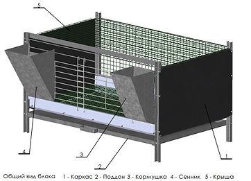 блок (клетка)для кроликов
