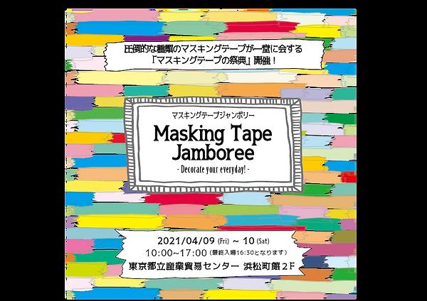 MTJ@浜松町_メインビジュアル.png