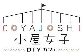 メインビジュアル画像(小屋女子DIYカフェ).jpg