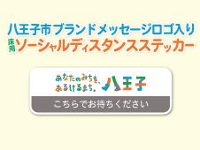 【新発売】八王子市ブランドメッセージソーシャルディスタンスステッカー