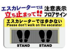 【新発売】エスカレーター注意喚起フロアサイン