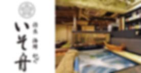 札幌すすきの 活魚 海鮮 炉ばた いそ舟