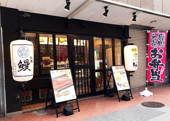 札幌 鰻 本店 外観