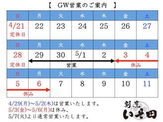 割烹 いそ田 GW営業日のお知らせ。