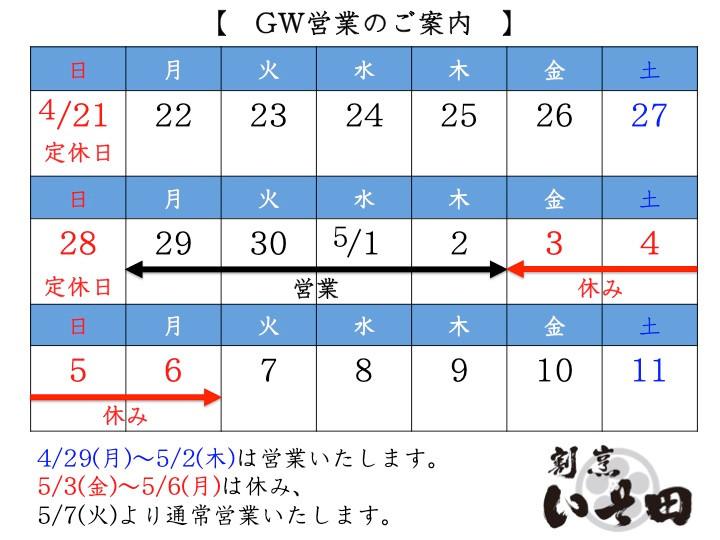 割烹いそ田 GW営業日のお知らせ。