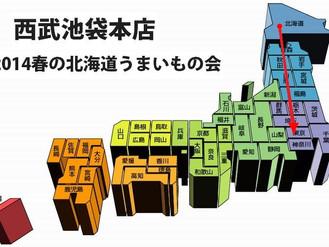 「割烹 いそ田」が北海道物産展に初出店!