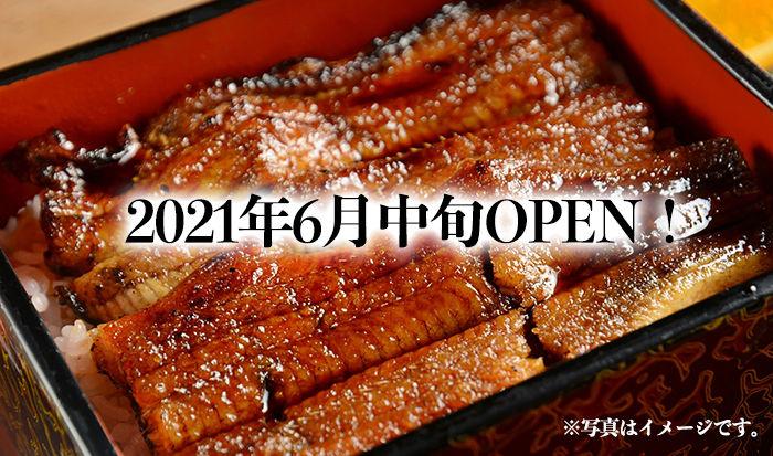 札幌鰻本店6月中旬OPEN!