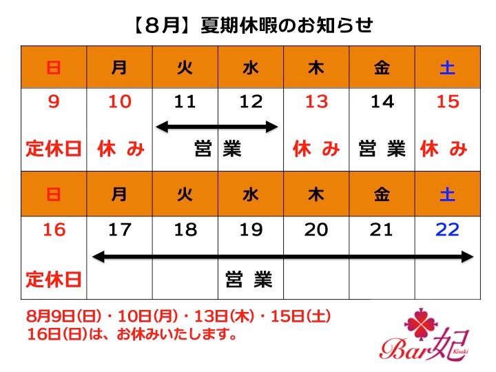 8月夏期休暇のお知らせ。