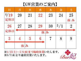 Bar妃 GW営業のお知らせ