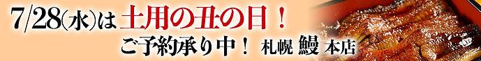 TOPバナー丑の日.jpg