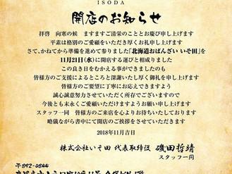 「北海道 おばんざい いそ田 天文館」開店のお知らせ。