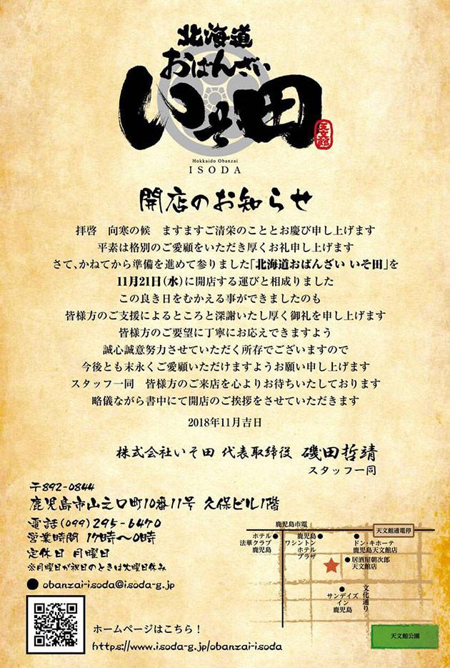 北海道 おばんざい いそ田 天文館 開店のお知らせ