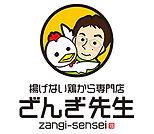 230_zangi-sensei.jpg