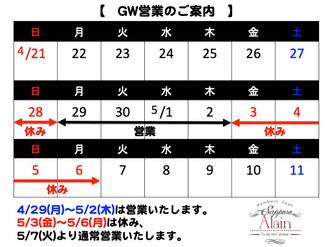 アラン GW営業日のお知らせ。