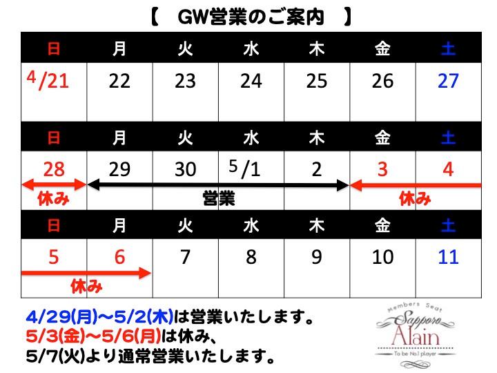 アラン2019年GW営業日のお知らせ。