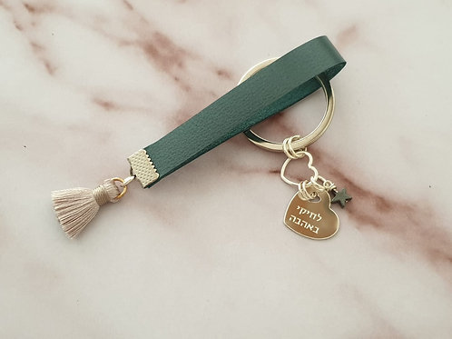 Silver Slanted Heart Key Chain