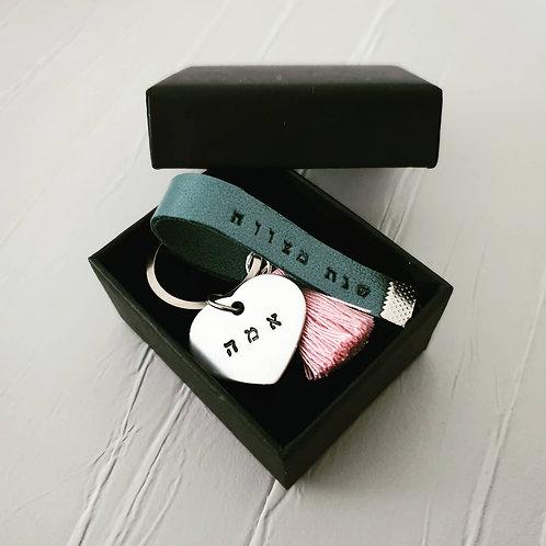 Bat Mizva Personalized Key Chain