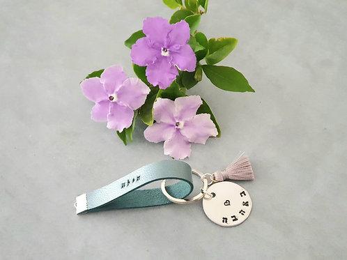 Round Personalized Key Chain