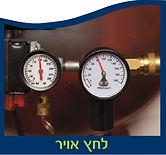 צינור וברז לחץ אוויר