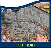 צינור וברז חומרי בניין