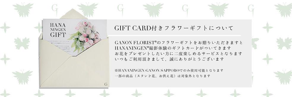 giftカード.jpg