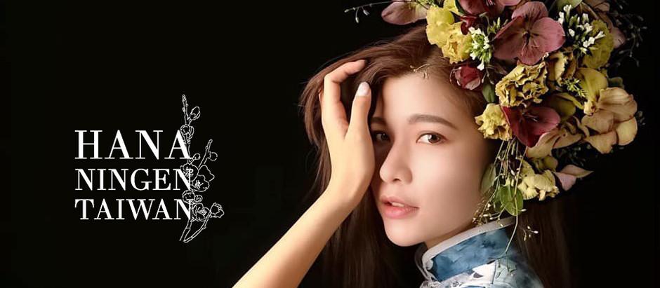 花人間が台湾にオープン!頭に生花を飾って撮影【HANANINGEN®︎TAIWAN 】2020年6月10日開店予定!