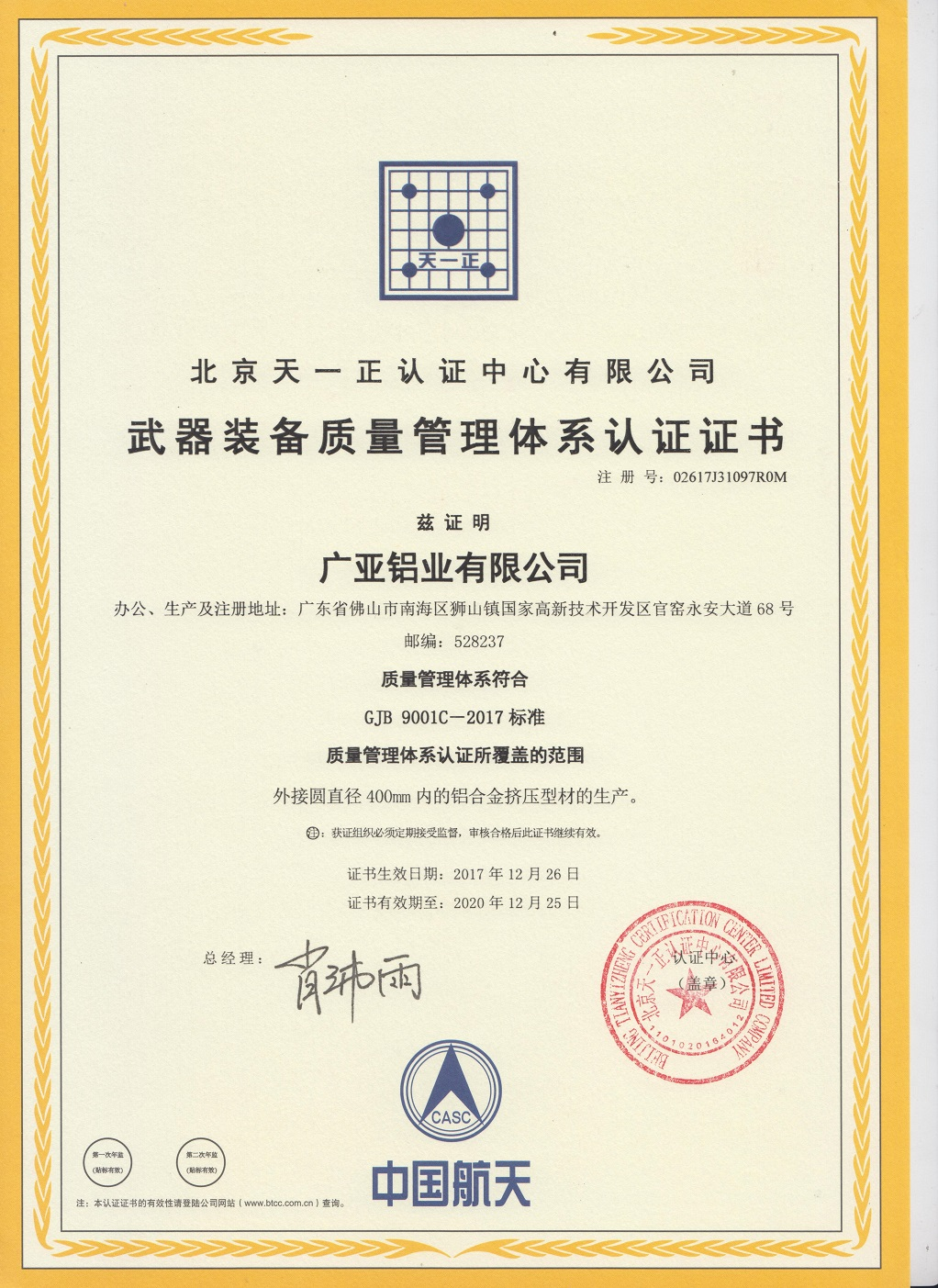 Weapon equipment quality management system certification