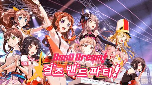 'Bang Dream' Launching_2018