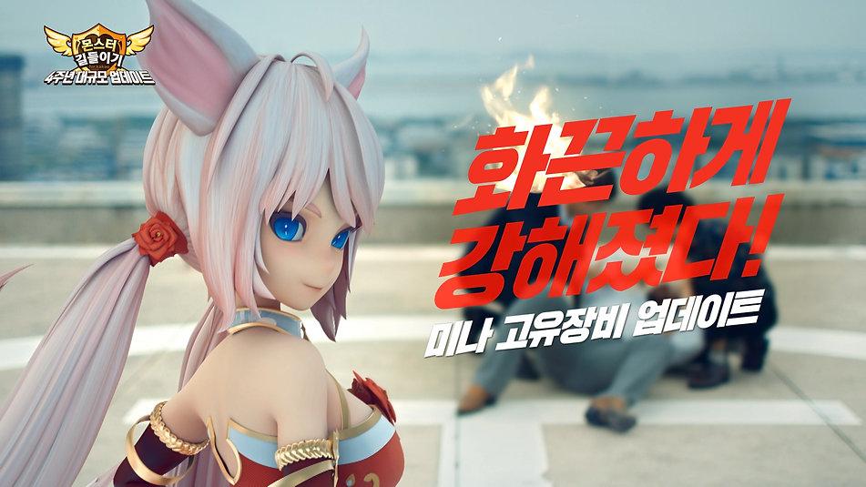 +MonsterTaming_4주년 미나_본편 (0;00;23;04).jp