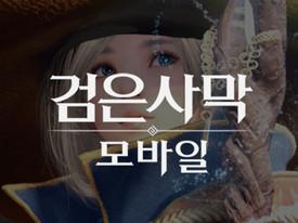 [검은사막] 모바일 게임에 최적화된 캐릭터 영상 소재의 효율 개선 테스트