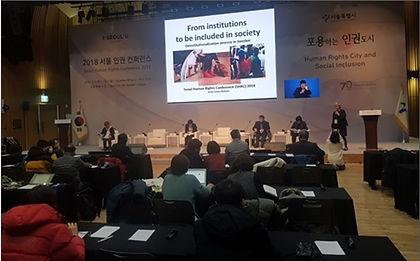 2018 서울인권컨퍼런스.jpg