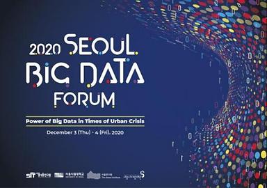 2020 서울 빅데이터포럼.png