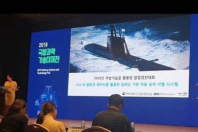 2019 국방과학기술대제전.jpg