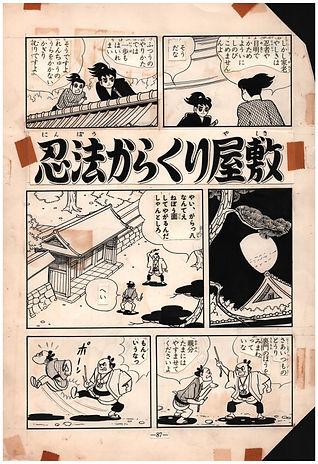 kurumi yukimori - shonen onimitsu kenshi 1950s.jpg