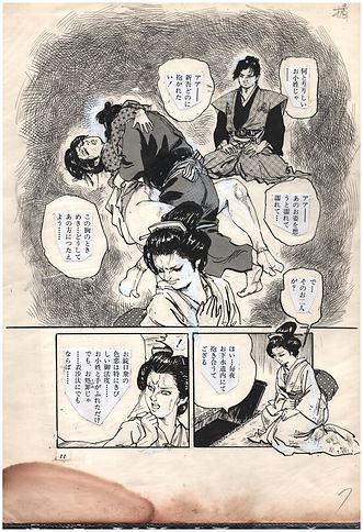 Jyotchi no Housyoku 1983