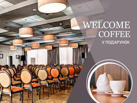 Welcome coffee у подарунок!